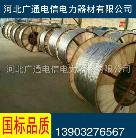 钢芯铝绞线2